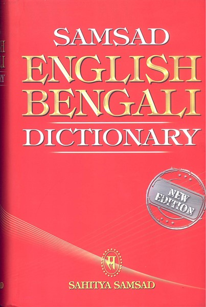 English To Bengali Dictionary In Pdf Format